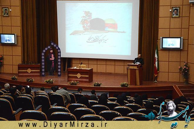 hamayesh mirza (1)