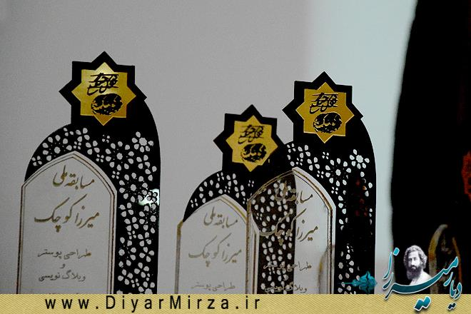 hamayesh mirza (11)
