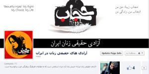 آزادی-های-حقیقی-زنان-در-ایران-660x330