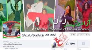 آزادی-های-یواشکی-زنان-در-ایران