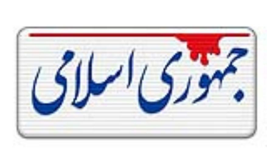 جمهوری اسلامی copy