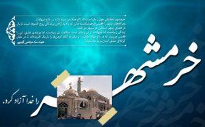 3 خرداد