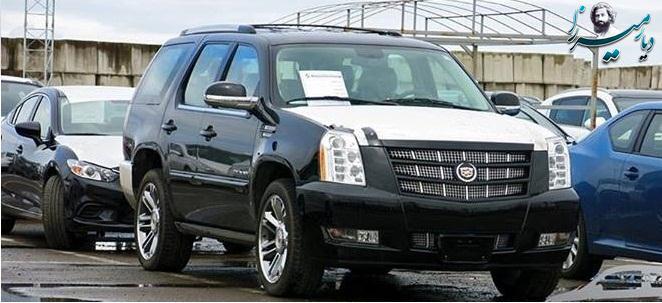 Cadillac Escalade 2014 موتور : 6.2 لیتری V8 4WD جعبه دنده : 6 سرعته اتوماتیک قدرت : 403 اسب بخار گشتاور : 565 نیوتون متر مصرف سوخت در 100 کیلومتر : 17 لیتر شتاب صفر تا صد : 7.0-6.3 ثانیه حداکثر سرعت : 170 کیلومتر در ساعت وزن : 2512 - 2637 کیلوگرم قیمت : 300 میلیون تومن
