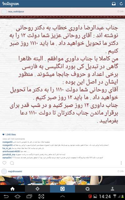 سوابق عبدالرضا داوری حسن روحانی