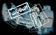 انتخابات مجلس و خبرگان رهبری