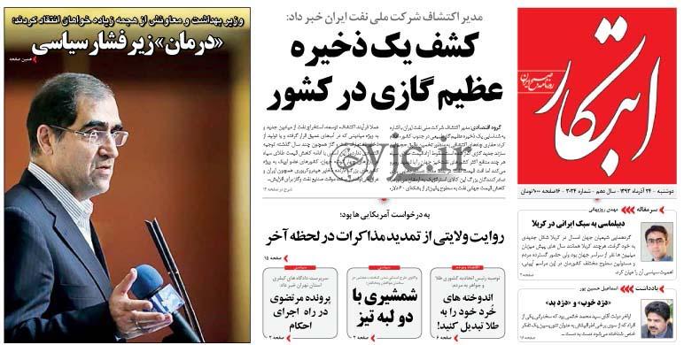 صفحه اول روزنامههای دوشنبه