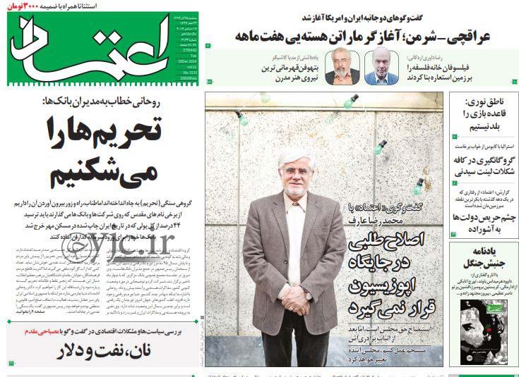 صفحه اول روزنامههای سه شنبه 25 آذر ماه