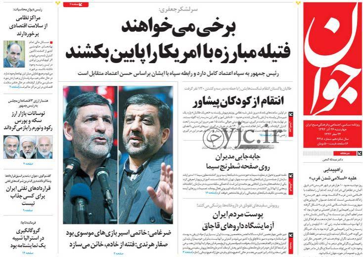 صفحه اول روزنامههای سه شنبه 26 آذر ماه