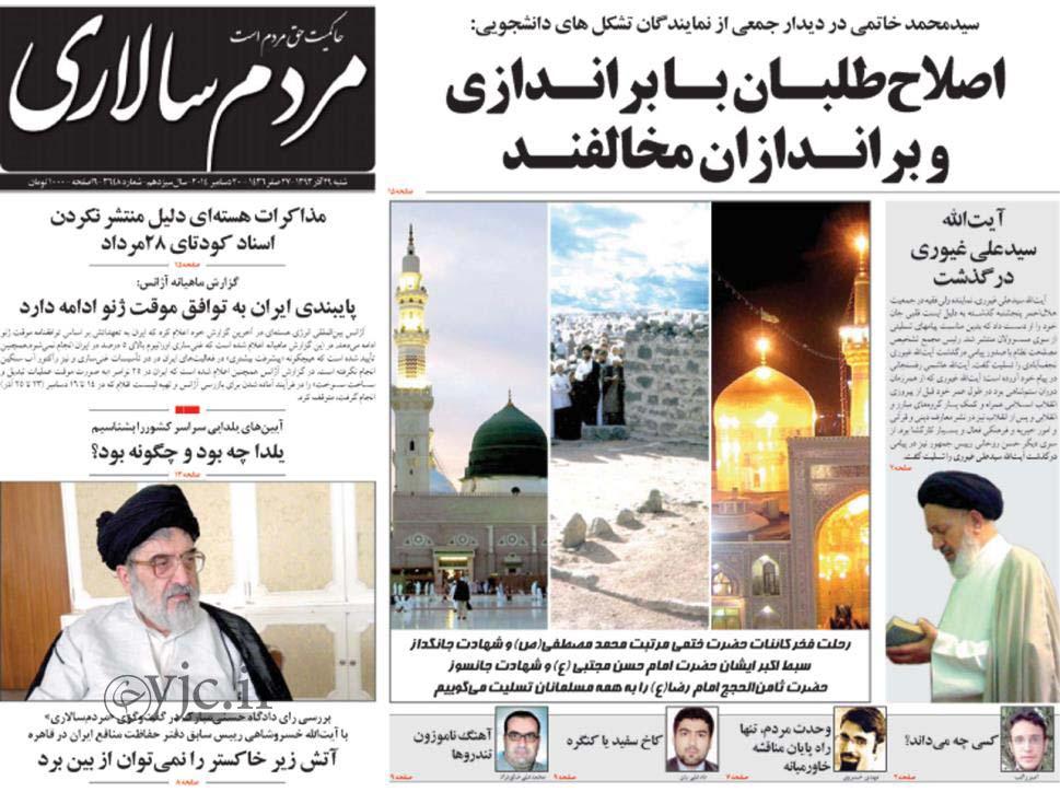 صفحه اول روزنامههای شنبه 29 آذر ماه 93