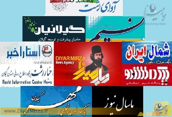 رسانه های دارای مجوز استان گیلان