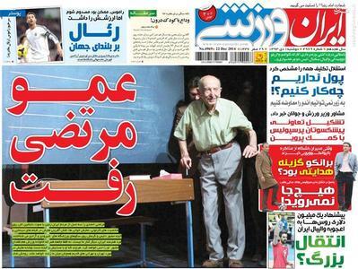 عکس/ آرزوی مرتضی احمدی برآورده شد