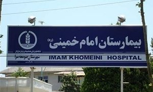 بیمارستان امام خمینی itled