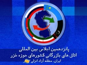 khazar-azad