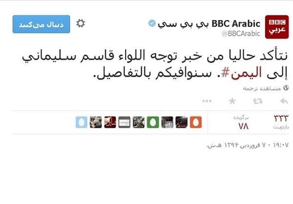 صفحه رسمی بیبیسی عربی و انتشار شایعه حضور سردار سلیمانی در یمن که در آن وعده انتشار جزئیات هم داده شده است