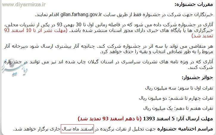 پرتال اداره کل فرهنگ و ارشاد اسلای گیلان همچنان اسفند ماه را زمان برگزاری اختتامیه جشنواره می داند