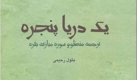 بتول-رحیمی-۰۱۵