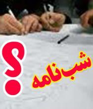 shabnameh