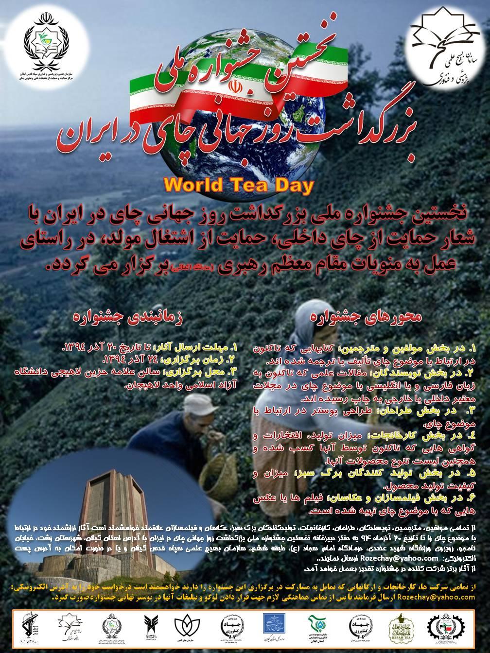 نخستین جشنواره ملی بزرگداشت روز جهانی چای در ایران