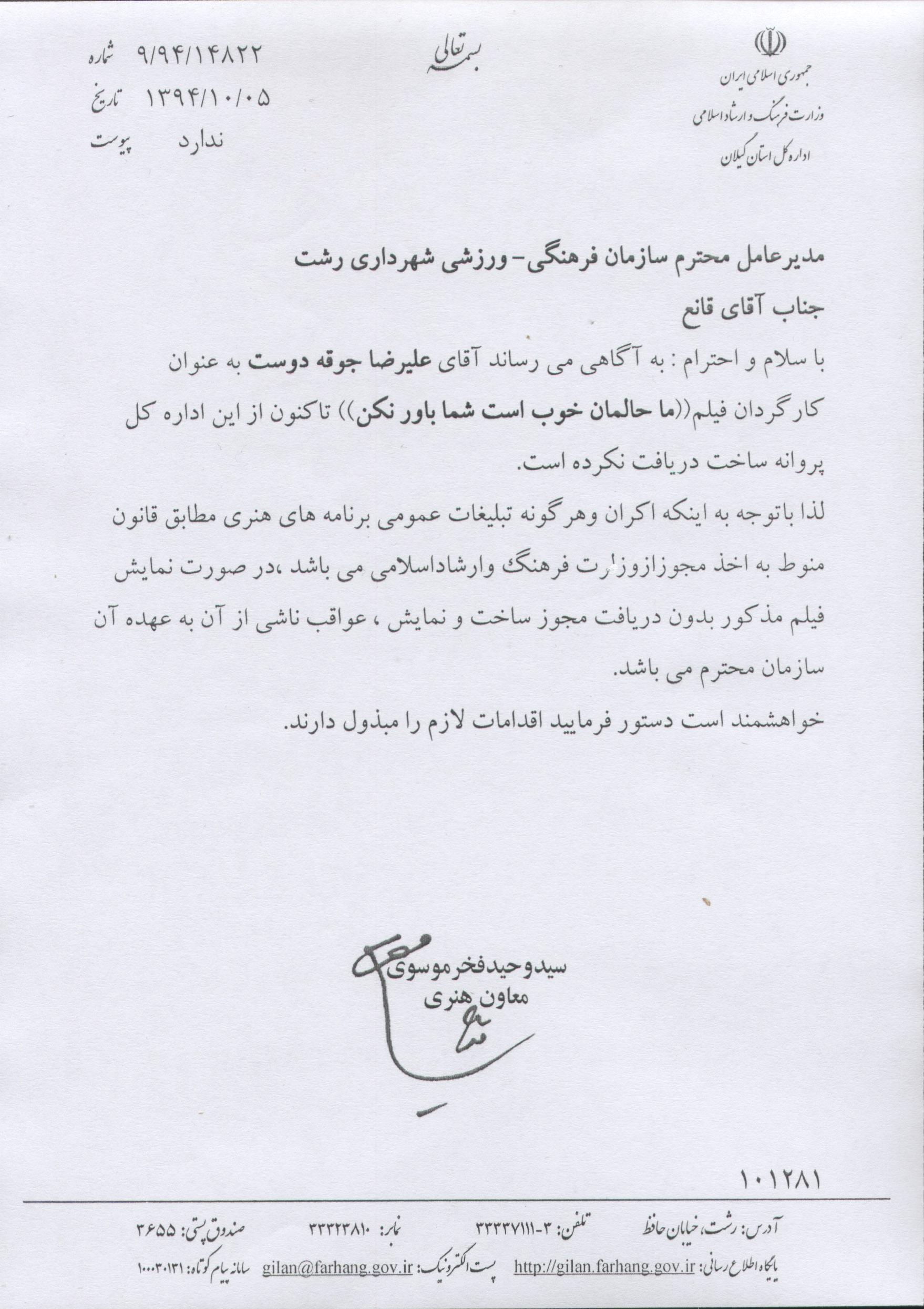 نامه معاون هنری اداره کل فرهنگ و ارشاد اسلامی به سازمان فرهنگی ورزشی