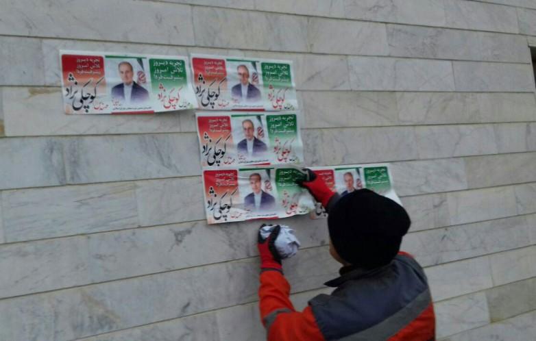 تبلیغات-انتخاباتی-۱۳-۷۸۲x498