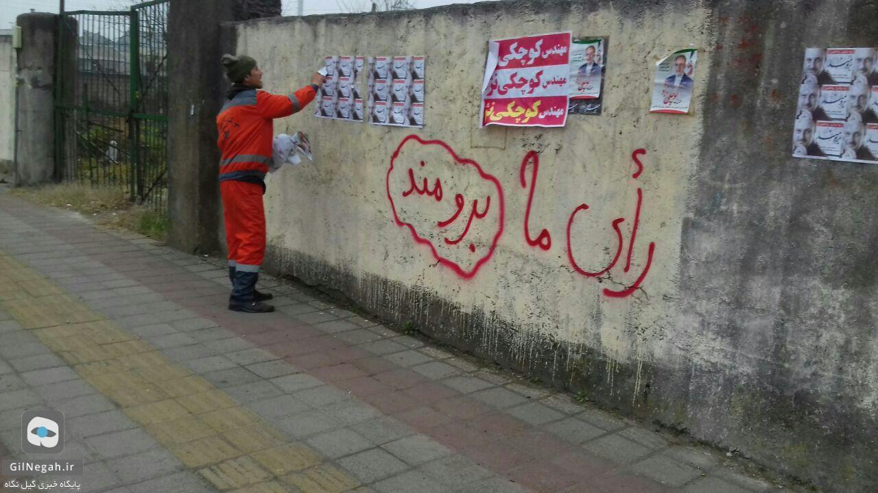 تبلیغات-انتخاباتی-۱۴