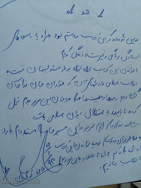 دست-نوشته-شهید-حامد-کوچک-زاده-بر-کتاب-من-زنده-ام