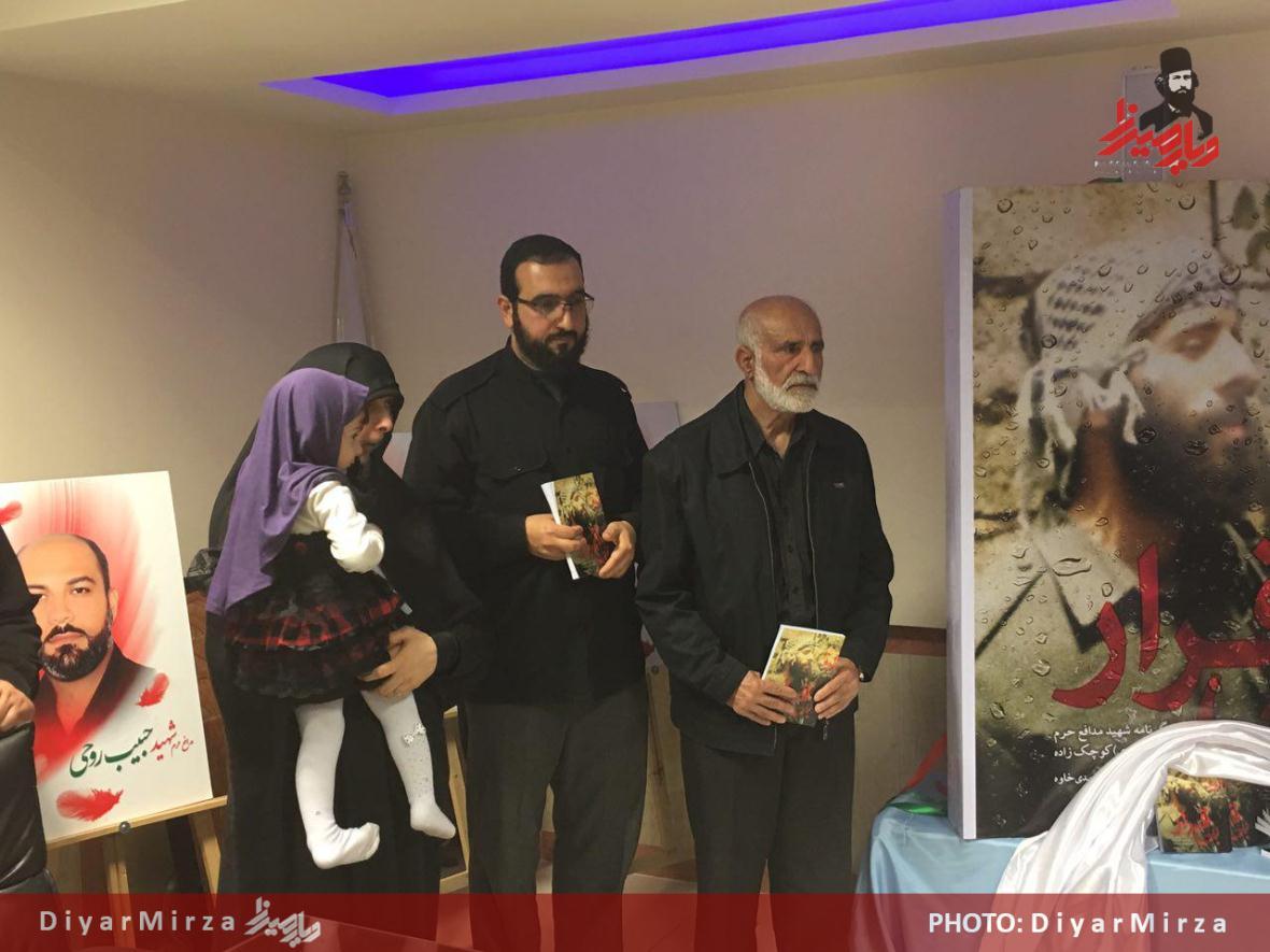 از کتاب زندگینامه شهید حامد کوچکزاده با حضور جمعی از ...