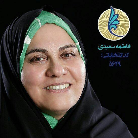 ۱۳۹۴۱۲۱۰ Fateme Saeedi