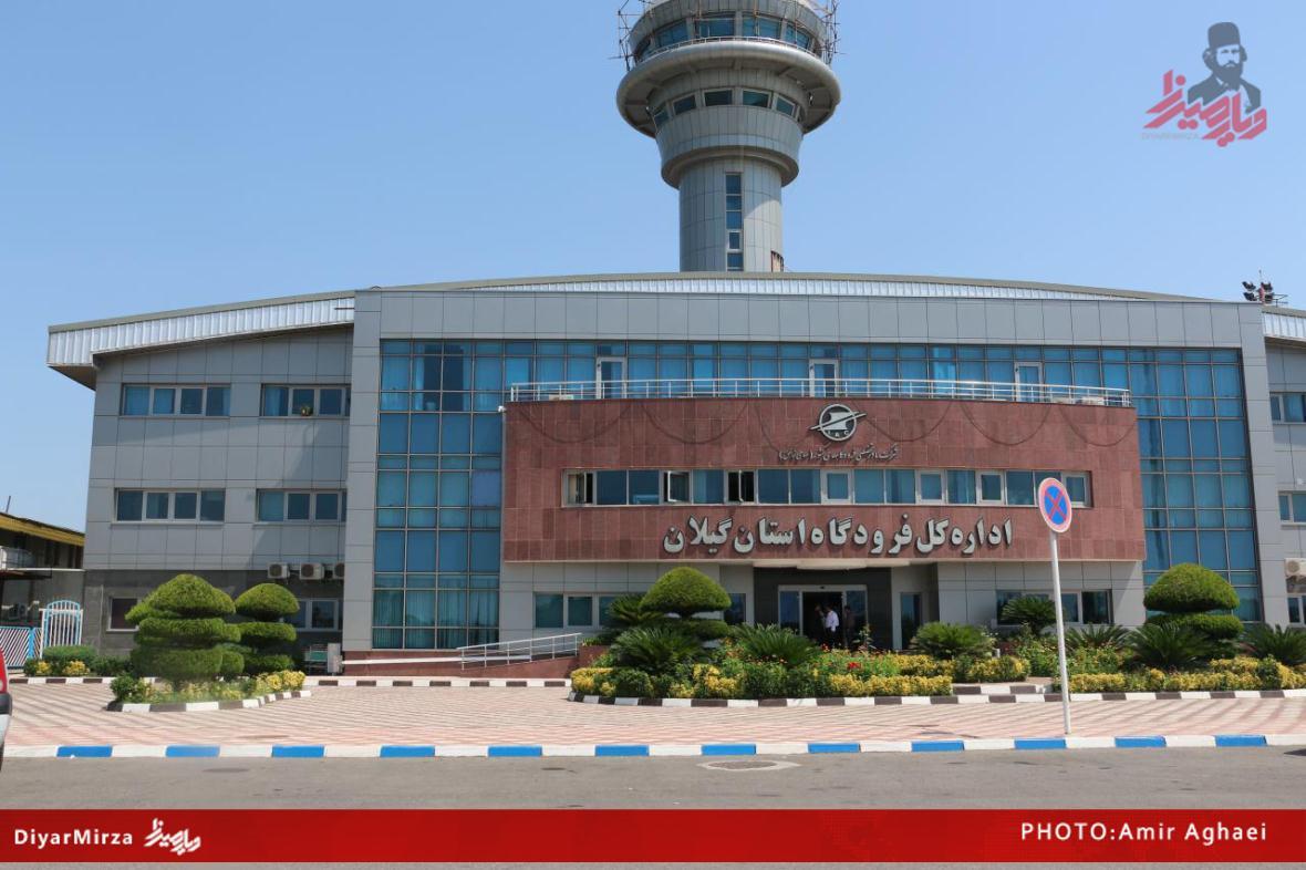استخدام در حراست فرودگاه مسئول حراست فرودگاه رشت منصوب شد