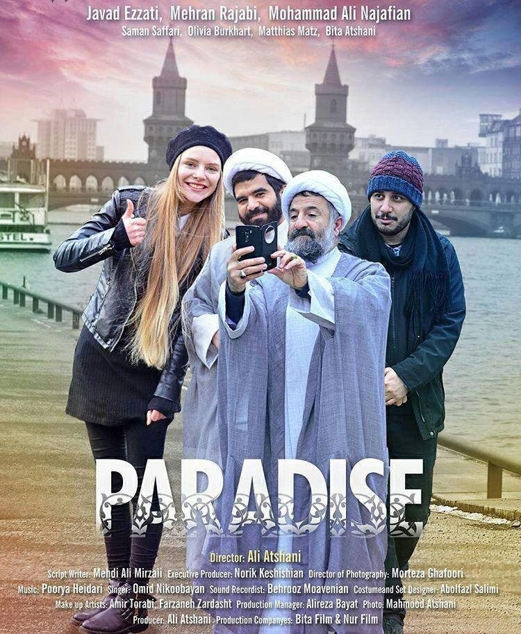 دو نما از حسن روحانی: سلفی دو روحانی و یک زن بیحجاب/پوستر عجیب فیلم سینمایی