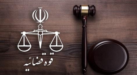 نتیجه تصویری برای آزمون استخدامی قوه قضاییه