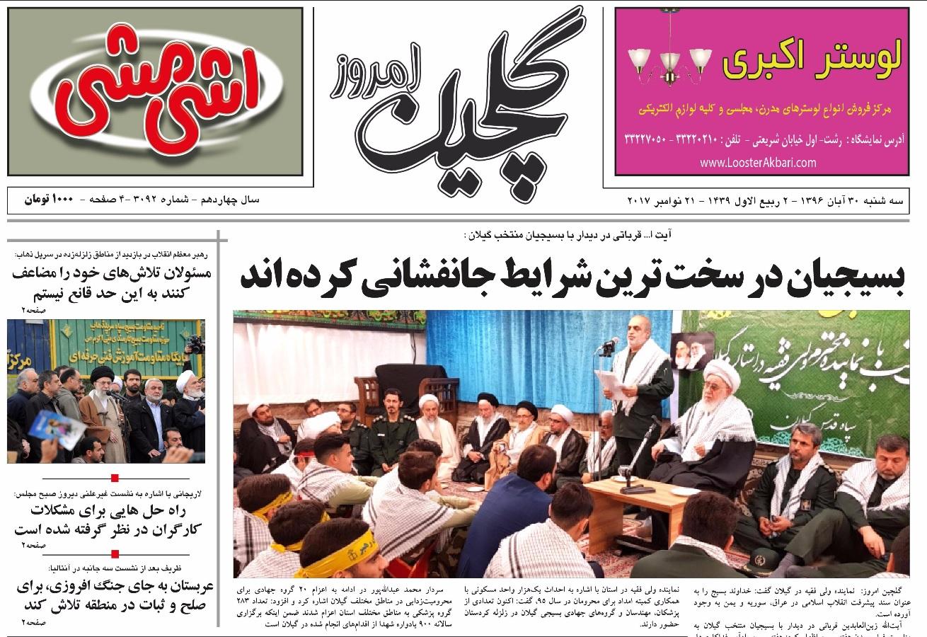 صفحه اول روزنامههای گیلان سهشنبه ۳۰ آبان