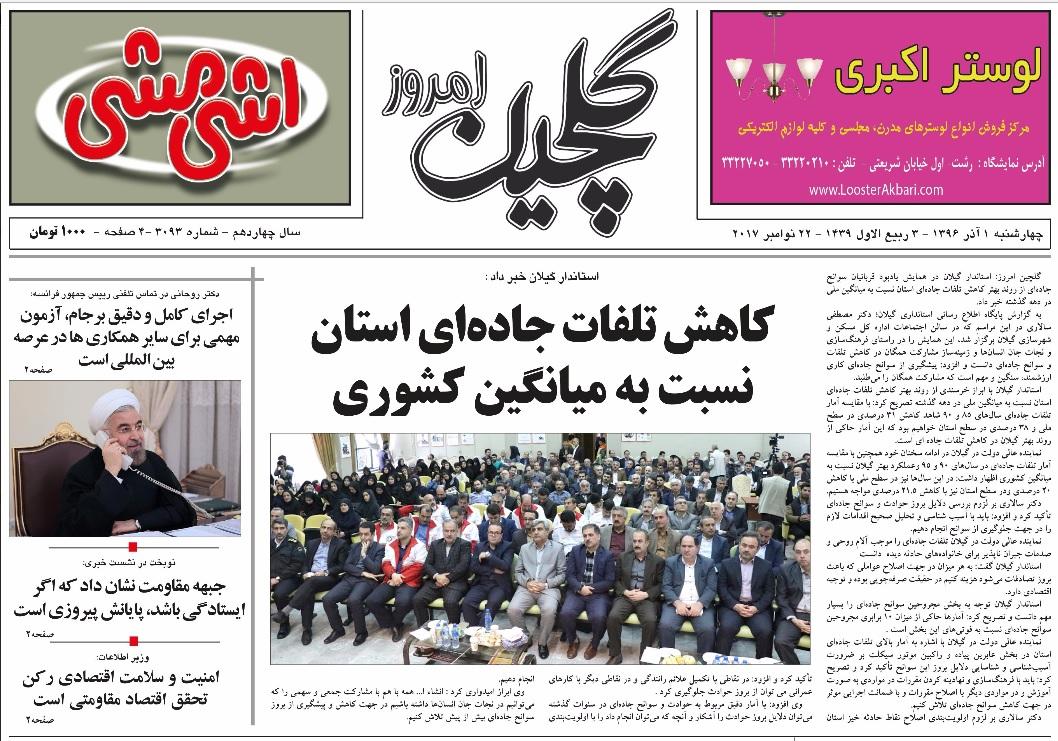 صفحه اول روزنامههای گیلان چهارشنبه اول آذر