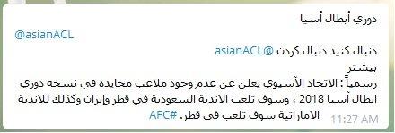 توئیترAsian ACL: کنفدراسیون آسیا قانون بازی در ورزشگاه بیطرف را لغو کرد