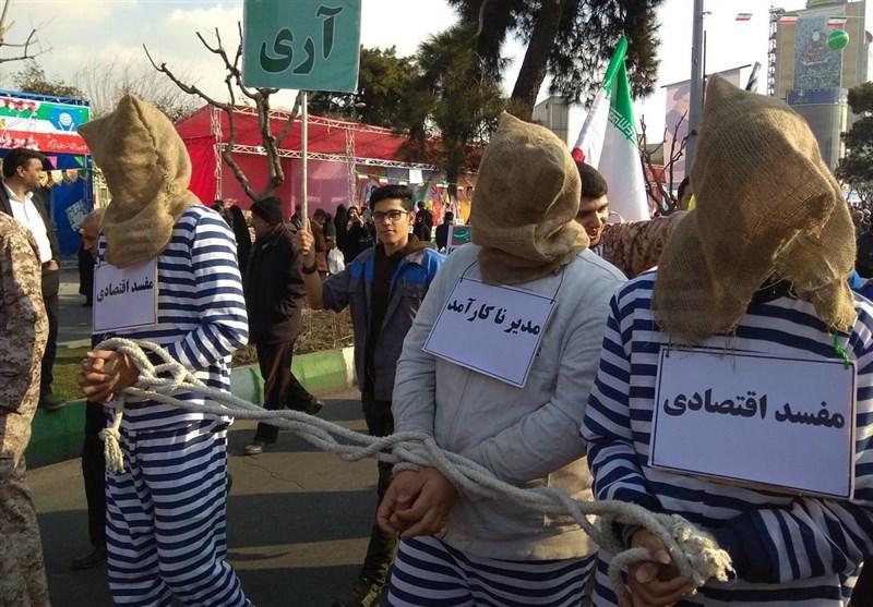 بازداشت نمادین ۲ مفسد اقتصادی و یک مدیر ناکارآمد در راهپیمایی ۹۶