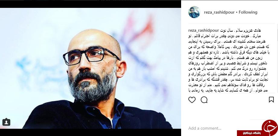 """عذرخواهی """"رشیدپور"""" از روح الله حجازی فر"""