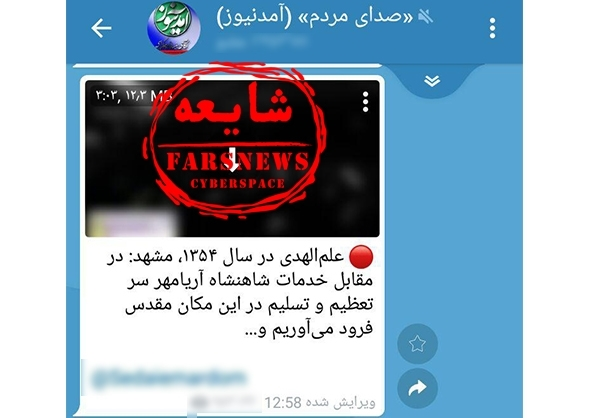 ماجرای فیلم منتسب به امام جمعه مشهد