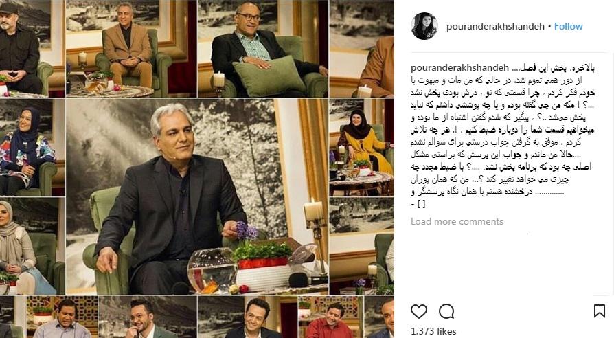 واکنش کارگردان زن به پخش نشدن برنامهاش در «دورهمی»