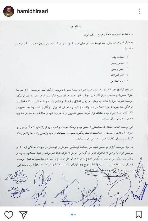 حمید هیراد عذرخواهی کرد+سند توافق