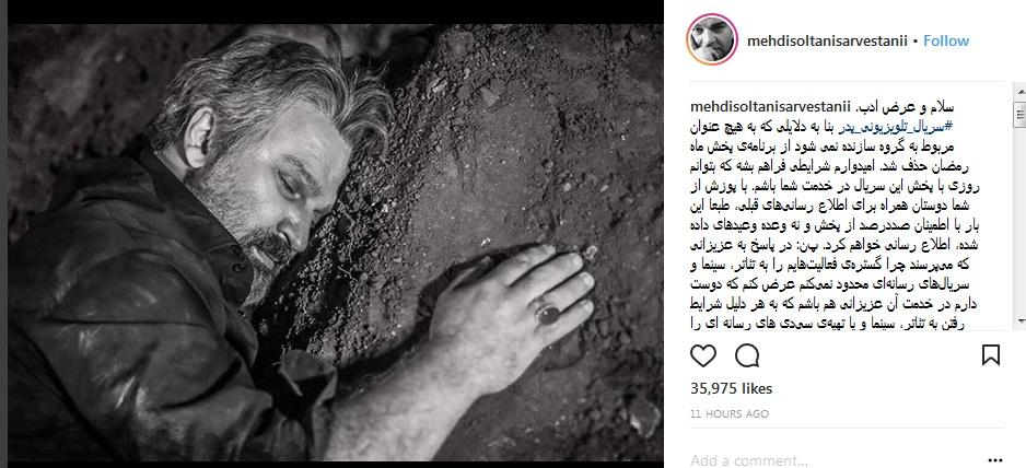 حذف ناگهانی سریال ماه رمضانی شبکه دو!+ عکس
