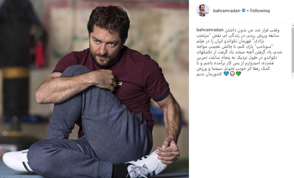 وقتی بازیگر معروف ایرانی تکواندوکار میشود+ عکس
