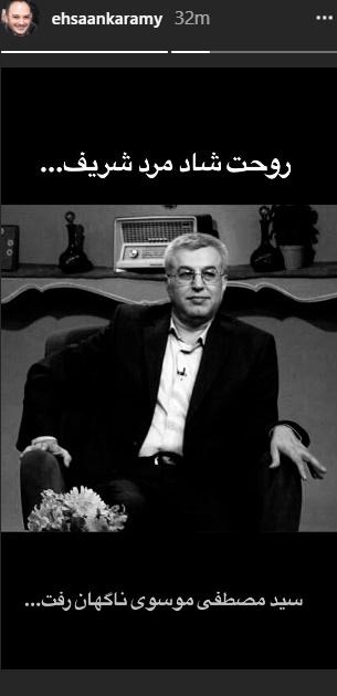مجری سرشناس تلویزیون درگذشت+ عکس