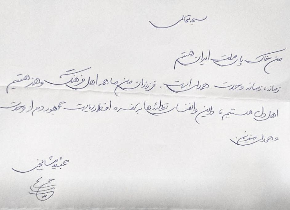 دستنوشته «مشایخی» برای هنرمندان تحریمکننده مراسم افطار رییس جمهور+ عکس