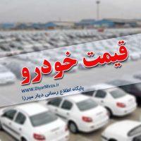 قیمت خودرو امروز ۱۳۹۸/۰۵/۳۰| شوک دستگیریها قیمت را کاهش داد