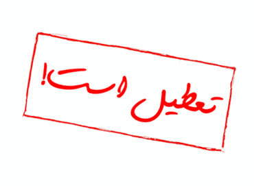 بعد از لغو مجوز ۱۸۰ رستوران در تهران به خاطر گرانی گوشت   تعطیلی بیش از ۲۰ رستوران در رشت