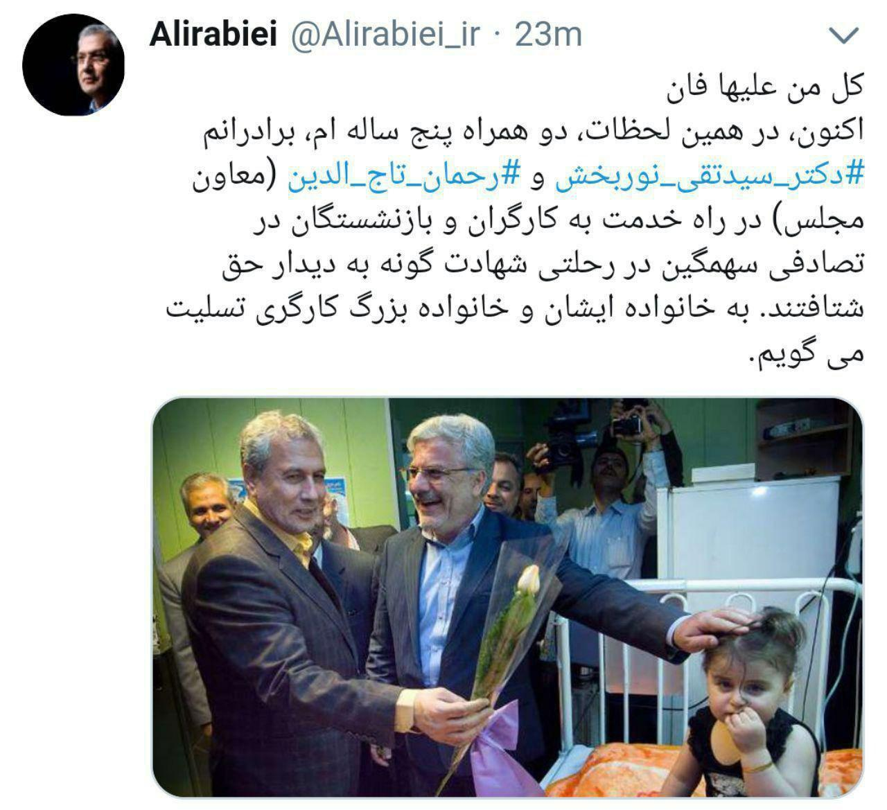 photo 2018 11 15 19 15 29 - واکنش ربیعی به درگذشت سیدتقی نوربخش