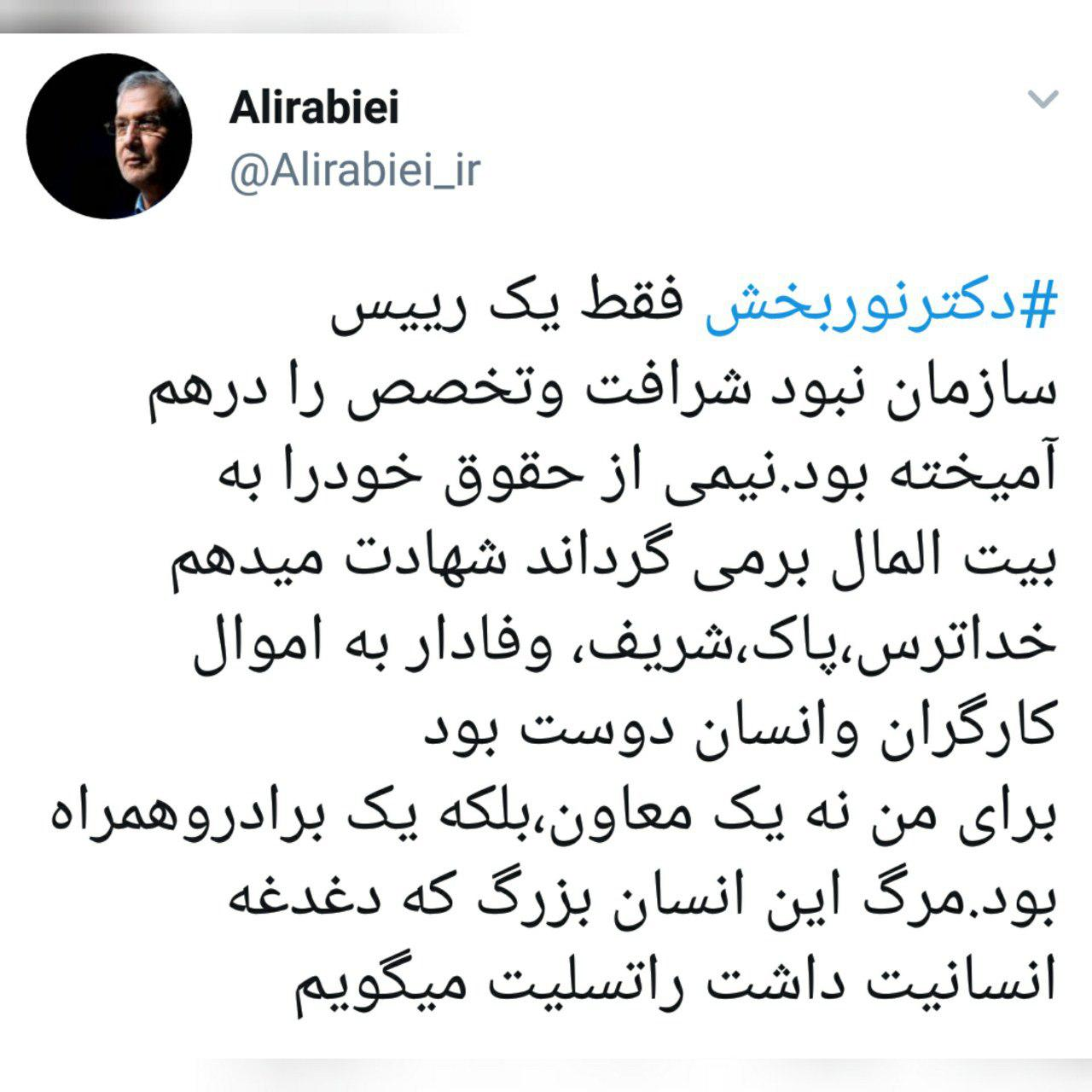 photo 2018 11 15 19 27 26 - واکنش ربیعی به درگذشت سیدتقی نوربخش