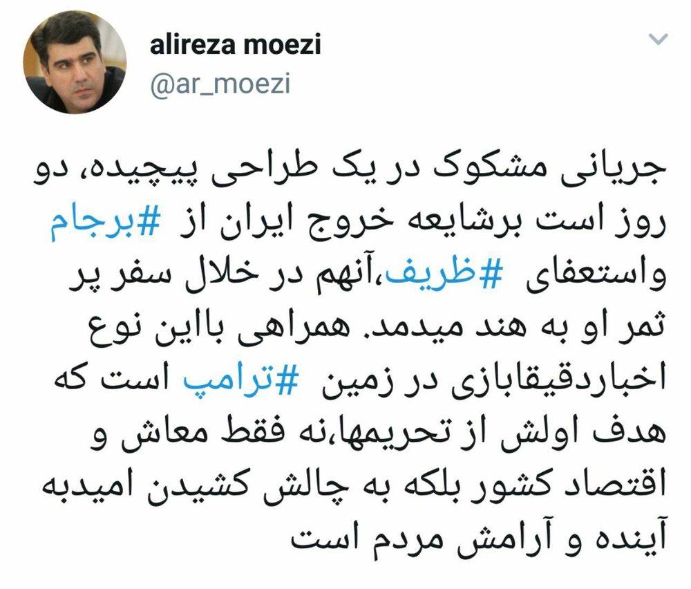 5120762 - واکنش دبیر شورای اطلاعرسانی دولت به «شایعه استعفای ظریف و خروج ایران از برجام»