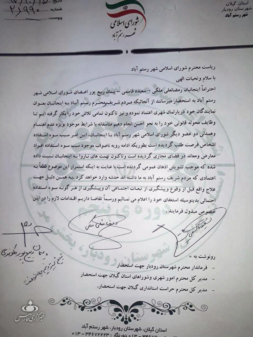 سه عضو شورای شهر رستمآباد استعفا کردند+ سند