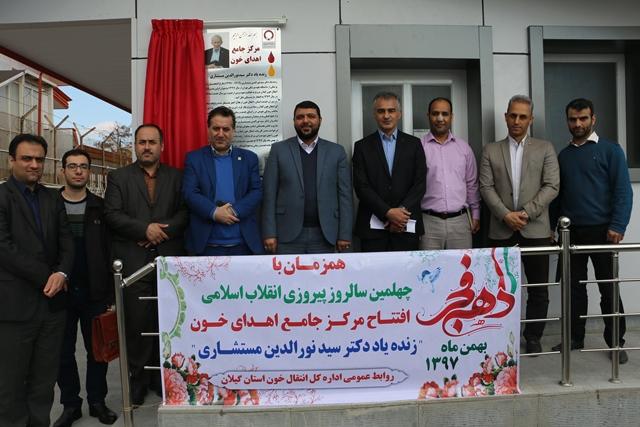 مرکز جامع اهدای خون گیلان در رشت به بهرهبرداری رسید